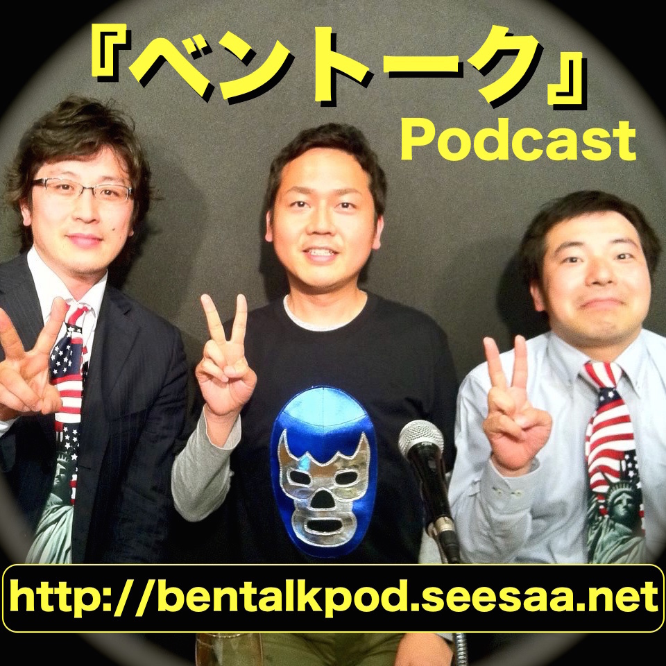 『ベントーク』on Podcast by Seesaa